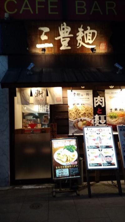 三豊麺 人形町店