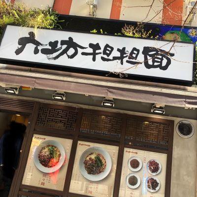 六坊担担麺