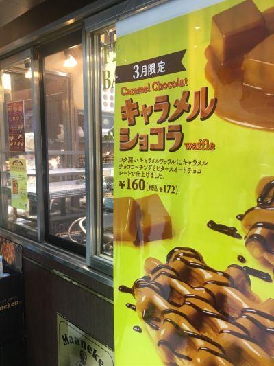 マネケン JR草津駅店