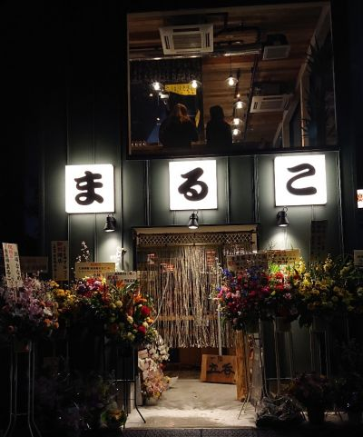 大衆酒場 座魚場 まるこ 浜松町店