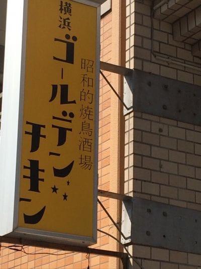 横浜ゴールデンチキン