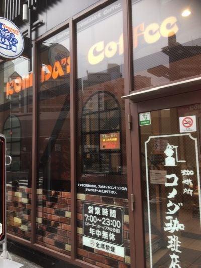 コメダ珈琲店 渋谷道玄坂上店