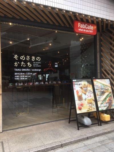 ファブカフェ トーキョー (FabCafe Tokyo)