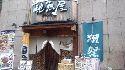 海鮮問屋 地魚屋 浜松町店