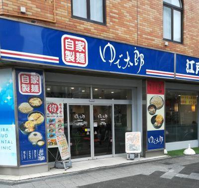 ゆで太郎 千葉中央店