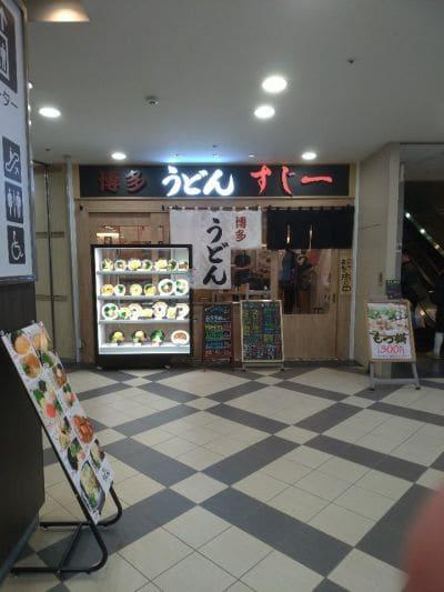 博多 うどん すじ一 gate's中洲店