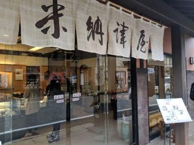米納津屋 菓子舖弥彦神社通店