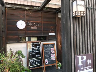 カフェ 兎遊