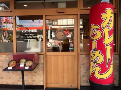 カレーハウスCoCo壱番屋 松山一番町店
