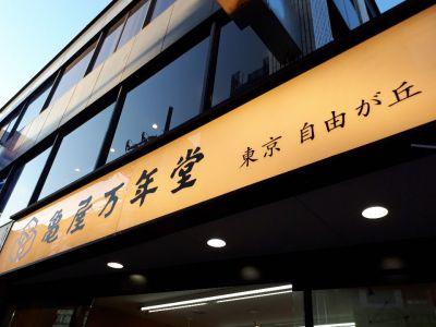 亀屋万年堂 学芸大学店