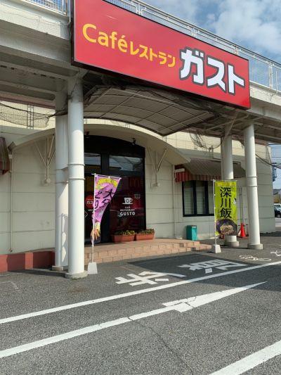 ガスト 西神戸店