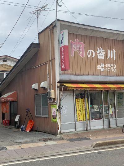 皆川食肉店