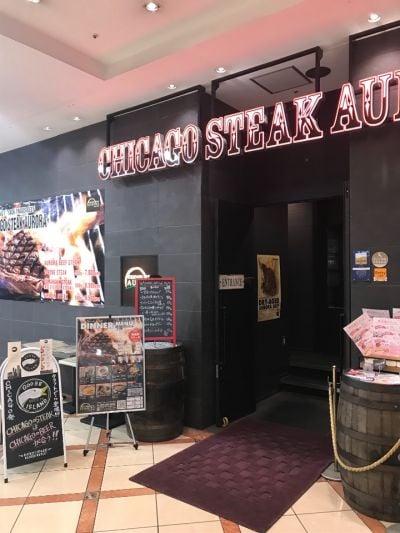 シカゴ ステーキ オーロラの口コミ