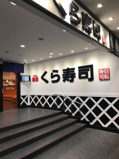 くら寿司 博多中洲店