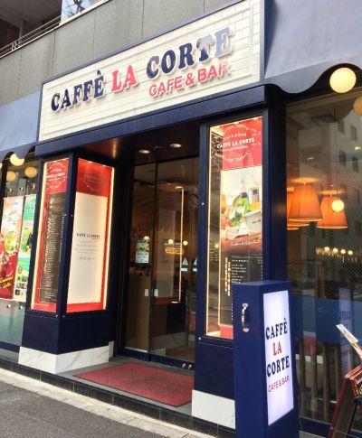 カフェ・ラ・コルテ 神保町店の口コミ