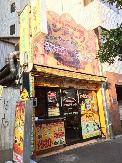 シディーク 神田須田町店