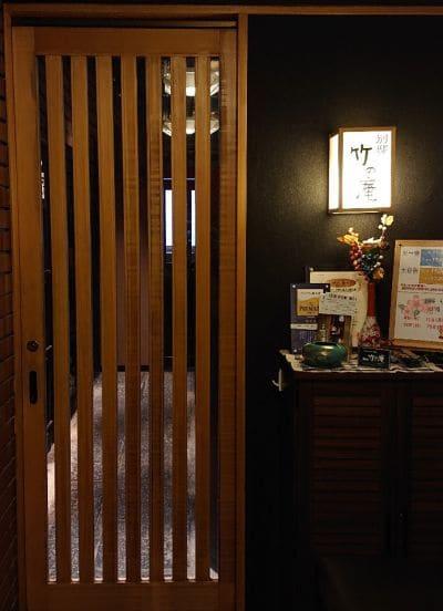別邸 竹の庵 銀座三丁目店