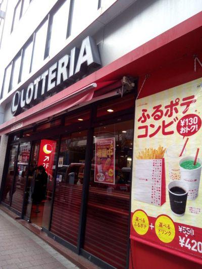ロッテリア お茶の水駅前店