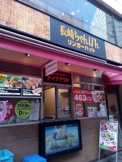 リンガーハット JRお茶ノ水店の口コミ