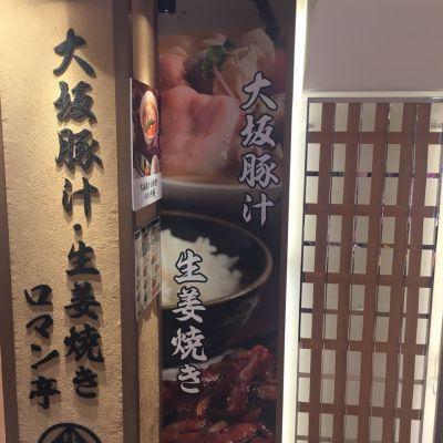 大坂豚汁・生姜焼き ロマン亭 エキマルシェ大阪店