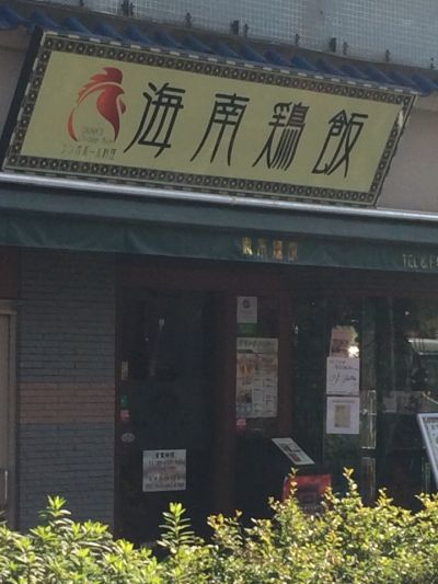 OKINA'S 海南鶏飯