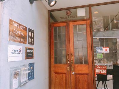 タイムズカフェ
