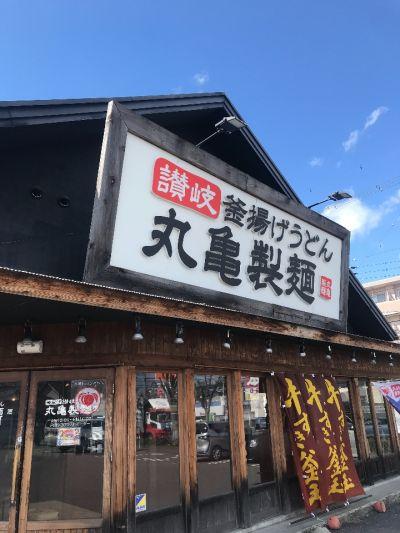 丸亀製麺 江南