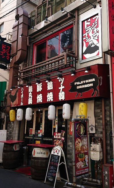 フジヤマ ドラゴン 浅草橋店