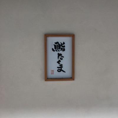 鮨 たくま 本町店