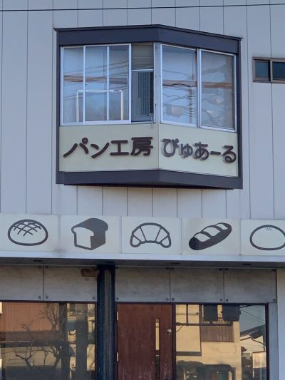 パン工房ぴゅあーる