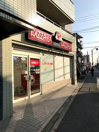 ピザーラ 新松戸店