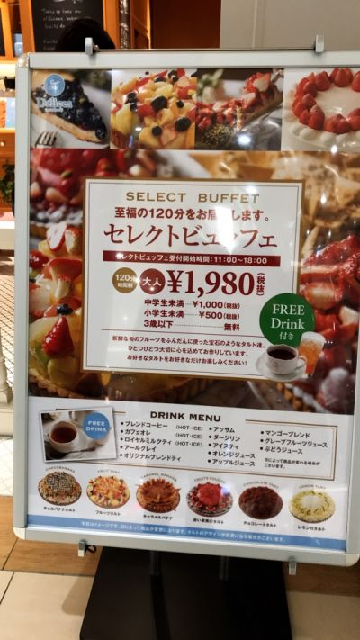 Delices tarte&cafe セブンパークアリオ柏店