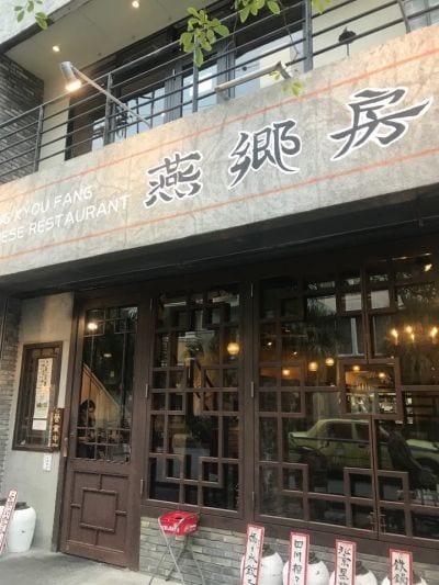 中国家常菜 燕郷房