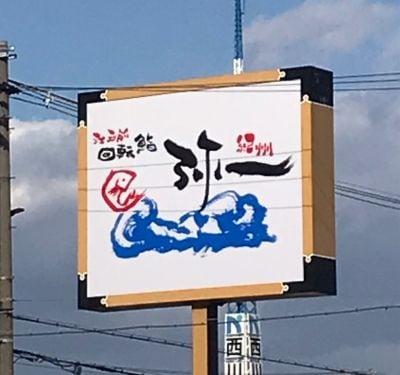 江戸前回転鮨  紀州 弥一 堺中央環状店の口コミ