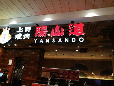 上野焼肉 陽山道 パルコヤ店の口コミ