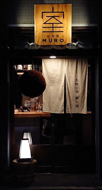 日本酒 室