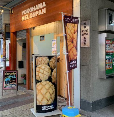 横浜メロンパン 松山店