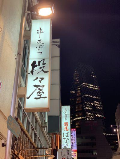串天ぷら 段々屋 新宿本店