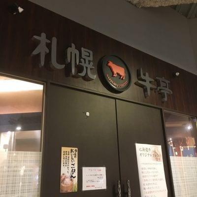 札幌牛亭 琴似店