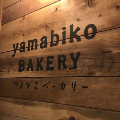 やまびこベーカリー グランフロント大阪店