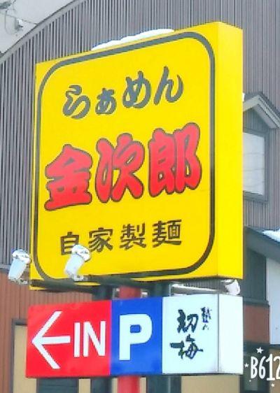 らぁめん 金次郎本店