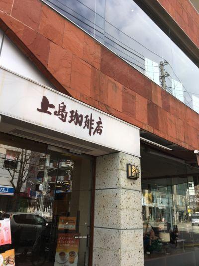 上島珈琲店 本店