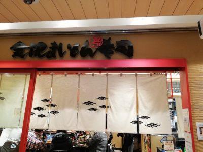 金沢まいもん寿司 上野店