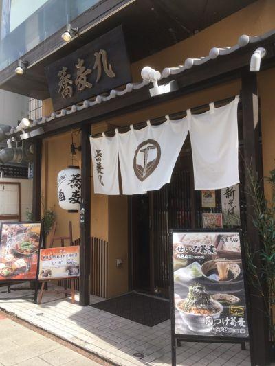 蕎麦九 本厚木店