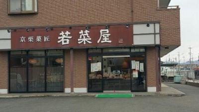 京栗菓匠 若菜屋 羽束師店
