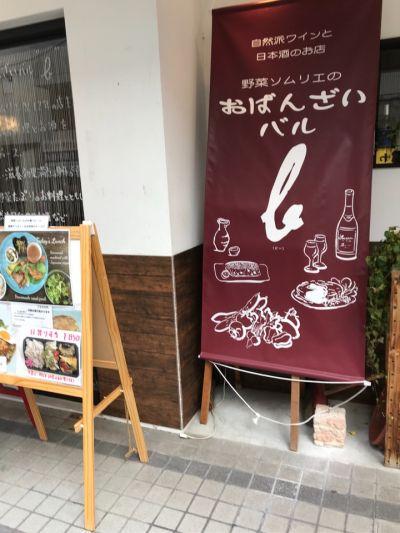 自然派ワインと日本酒のお店 野菜ソムリエのおばんざい バル bの口コミ