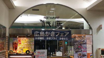 レストラン賀茂川荘