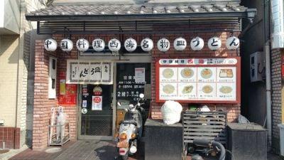 中国料理店 西海