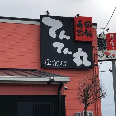 てんてん丸伊予松前店
