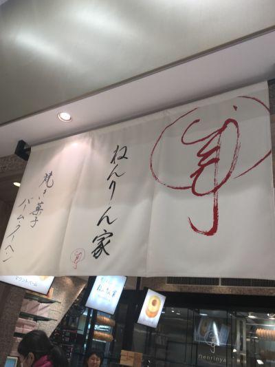 ねんりん家 大丸東京店